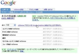 Google AdsenseとAnalyticsの統合