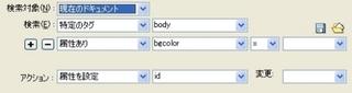 Dreamweaver の強力な検索、置換機能
