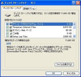 パソコンが重い対処法 ハードディスクの空き領域を増やす「ディスクのクリーンアップ」