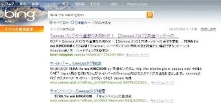 Microsoft新検索エンジン「Bing」一瞬フィッシングサイトかと思ってしまった