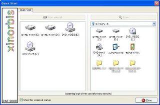 Xinorbis使い方 - ハードディスクを簡単かつパワフルに解析する解析ツールフリーソフト「Xinorbis」