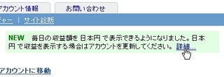 Google Adsense が収益額の日本円表示に対応
