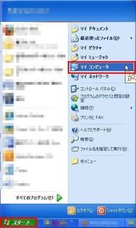 Windows の拡張子を表示する方法
