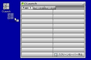 高機能ボタン型ランチャー CLaunch