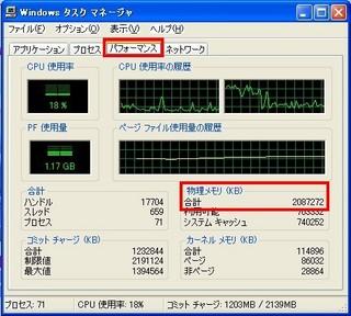 Windowsが重い!? メモリ容量を確認する