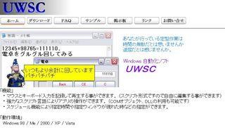 UWSCトップページ