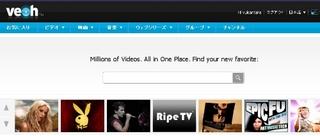 veoh(ヴィオ)で高画質動画を試聴&ダウンロードをしよう