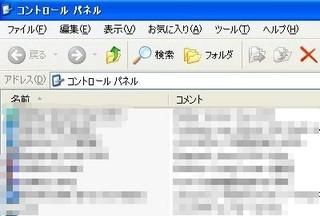 Windows のコントロールパネルの表示を切り替える